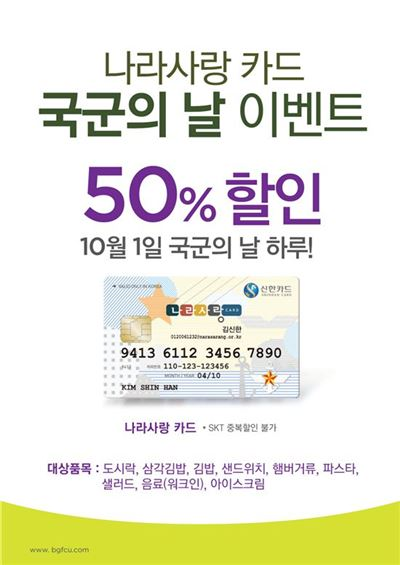 CU편의점, '국군의 날' 맞아 나라사랑카드 50% 할인