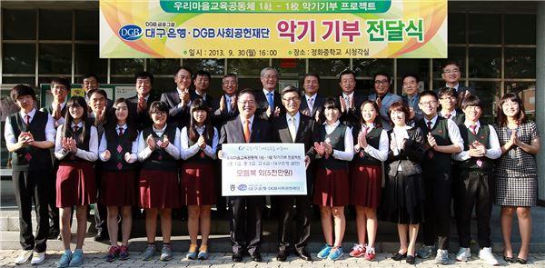 DGB사회공헌재단, '악기기부' 후원금 전달