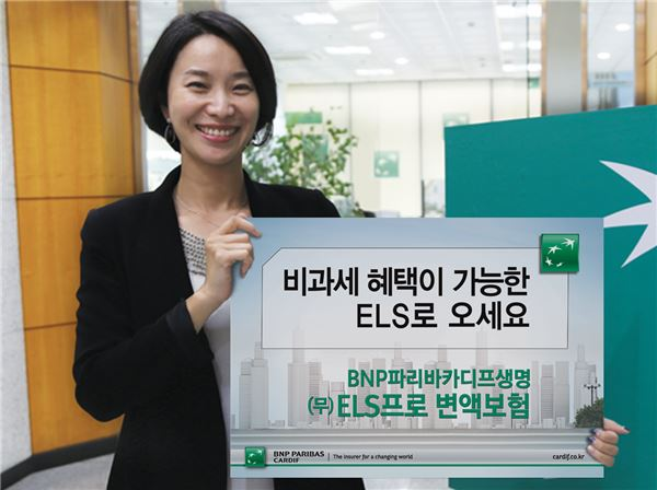 BNP파리바카디프생명, ELS프로 변액보험 출시