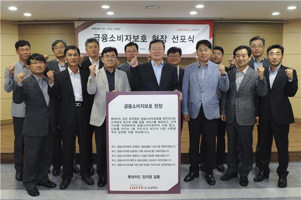 롯데카드, '금융소비자보호 헌장' 선포
