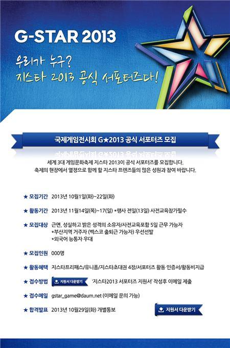 'G-STAR 2013' 공식 서포터즈 모집