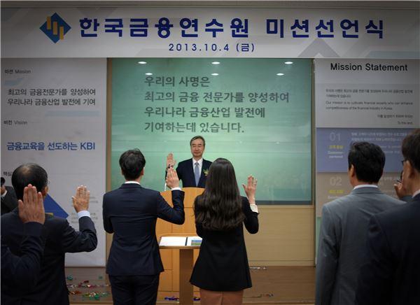 금융연수원, '고객·최고·전문성' 미션선언식 개최