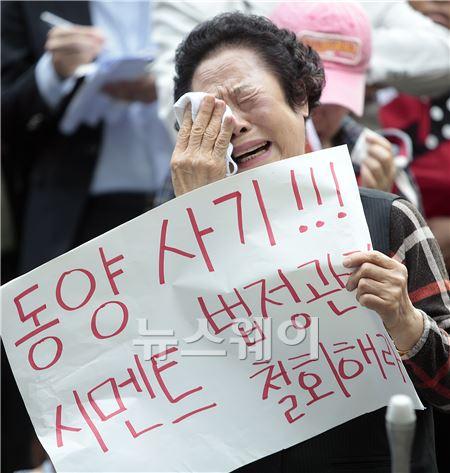 눈물 흘리는 동양사태 피해자