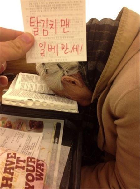 '맥도날드 할머니', 일베 회원의 조롱···비난 봇물