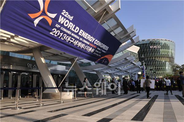 2013대구세계에너지총회 개막