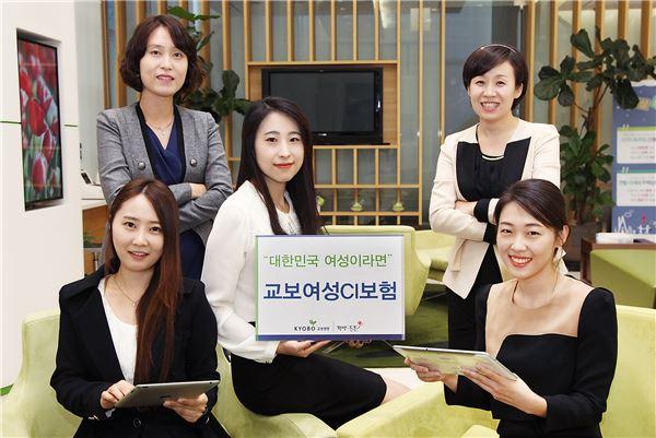 교보생명, 여성전용 '교보여성CI보험' 출시