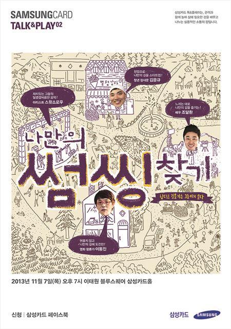 삼성카드, 내달 7일 대학생 토크콘서트