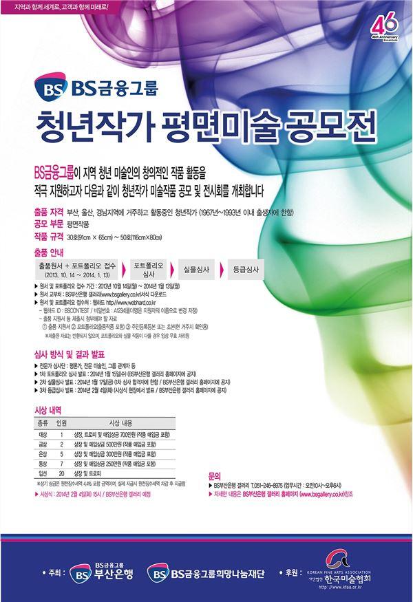 BS금융그룹, 청년작가 평면미술 공모전