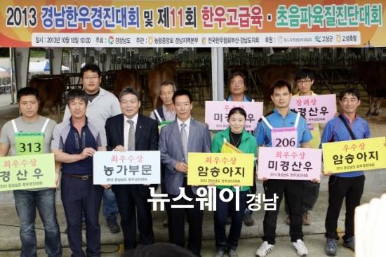 경남농협, 경남 한우고급육 경진대회