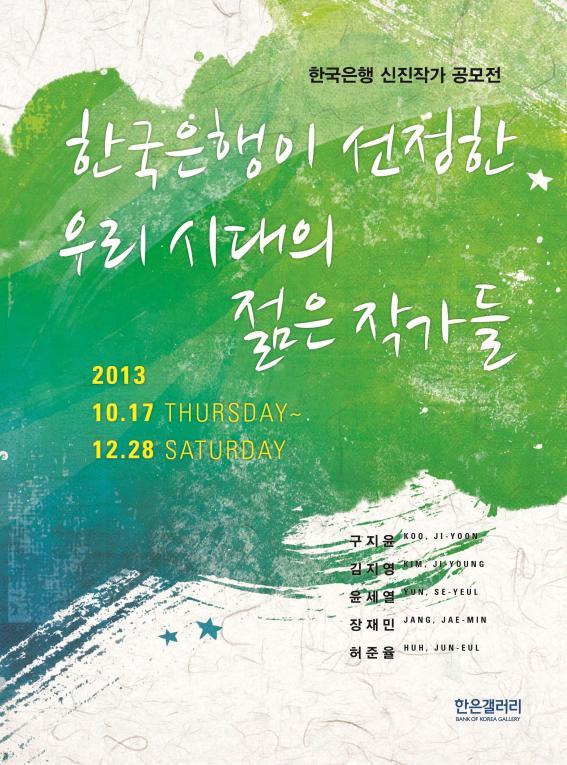 한은, 17일부터 '신진작가 공모전' 개최