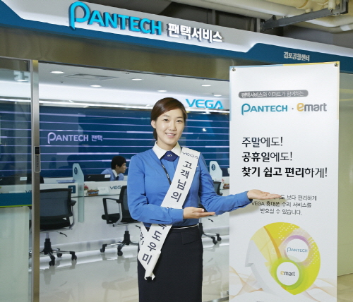 팬택 서비스센터, 이마트 1호점 오픈