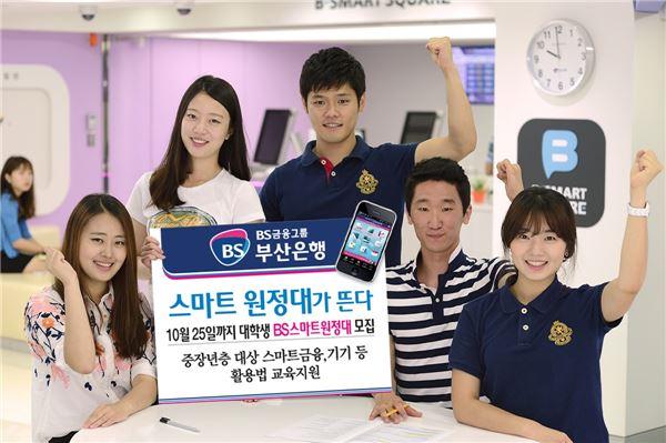 부산銀, 대학생 스마트 원정대 모집