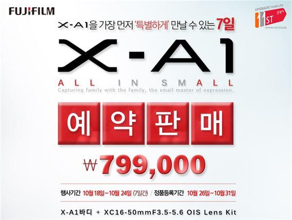 11번가, 후지필름 미러리스 X-A1 온라인 단독 예약판매