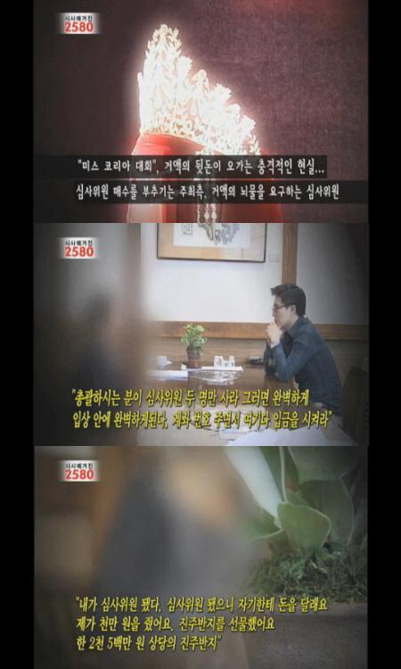 '미스코리아 대회 알고보니 비리 백태' 보도에 한국일보 공식입장(전문 포함)