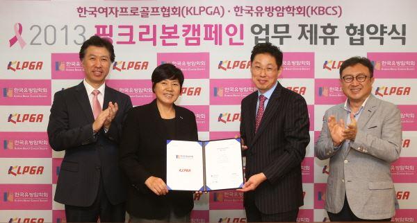 여자프로골프協, 한국유방암학회와 '핑크리본 캠페인' 제휴
