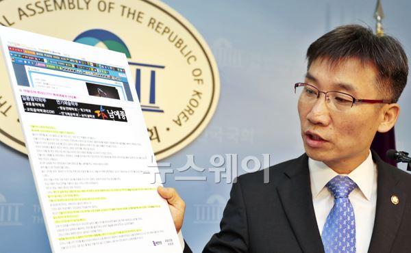 이상규 의원, '오늘의 유머' 사이트 게시글에 대선개입 의심글이...