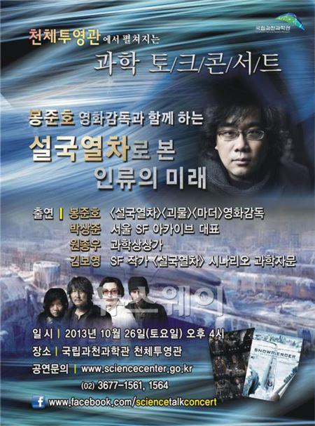 국립과천과학관, 봉준호 감독 초청 토크콘서트 개최