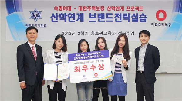 주택보증-숙명여대 산학연계 프로젝트 성료