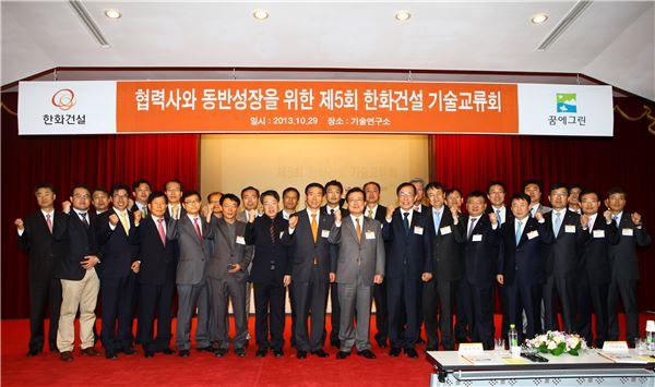 한화건설, 동반성장 기술교류회 개최