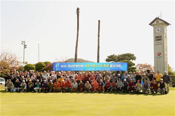 경남銀, '우수 중소기업 CEO 초청 골프대회'