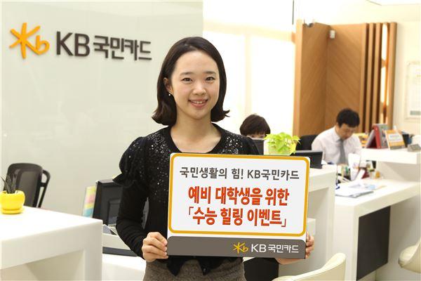 KB국민카드, '수능 힐링 이벤트' 실시