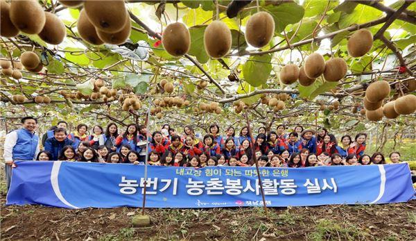 경남은행, '농번기 농촌봉사활동' 실시
