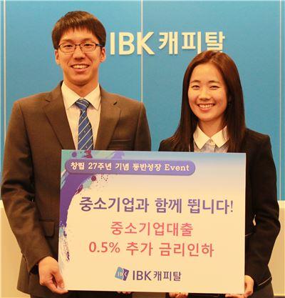 IBK캐피탈, 중소기업 대상 '금리인하' 이벤트