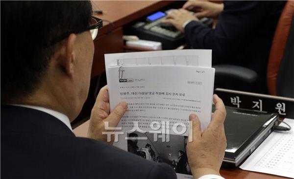 대선 댓글과 관련된 자료 살펴보는 박지원 의원