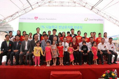 현대오일뱅크 1%나눔재단, 베트남에 '희망 유치원' 기부