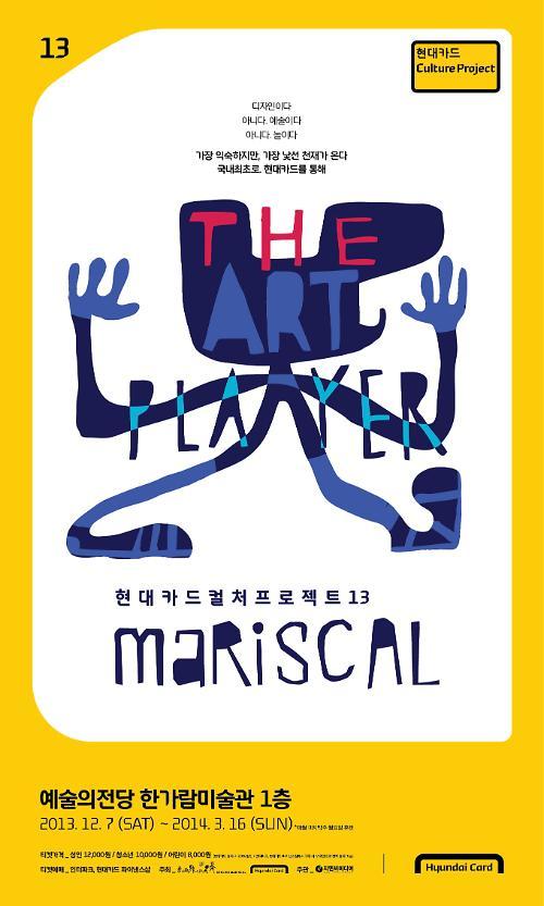 현대카드, 13번째 컬처프로젝트 '마리스칼 전시회'