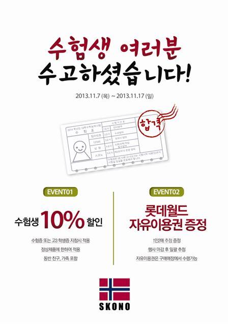 스코노, '수능 이벤트' 진행…롯데월드 자유이용권 쏜다