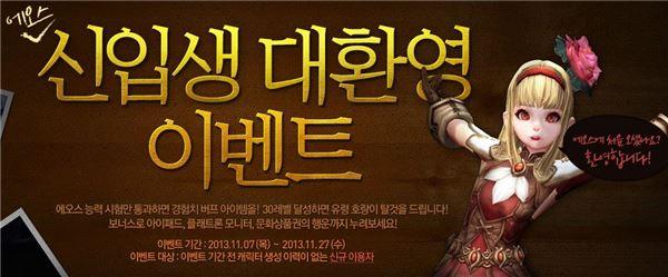 '에오스', 수능 종료 기념 대규모 신규 환영이벤트 개최