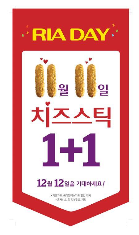 롯데리아, 'Ria Day 치즈스틱 1+1' 이벤트 실시