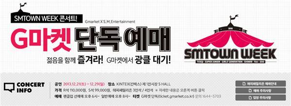 G마켓, 'SM타운' 콘서트 티켓 단독 판매