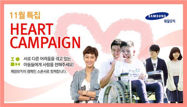 제일모직, 자선 펀딩 'HEART 캠페인' 실시