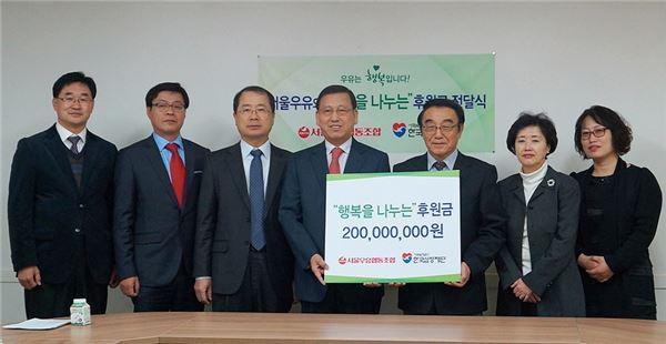 서울우유협동조합, 소외 어린이 위한 5억원 후원 협약체결