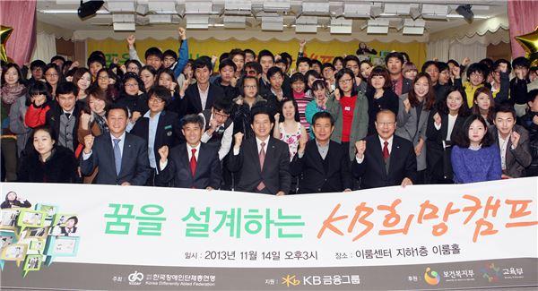 KB금융, 희망캠프 수료식 개최