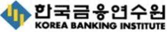 금융연수원, 수익성 위한 빅데이터 활용 세미나 개최