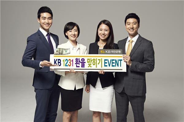 국민銀, 'KB 1231 환율 맞히기 이벤트' 실시