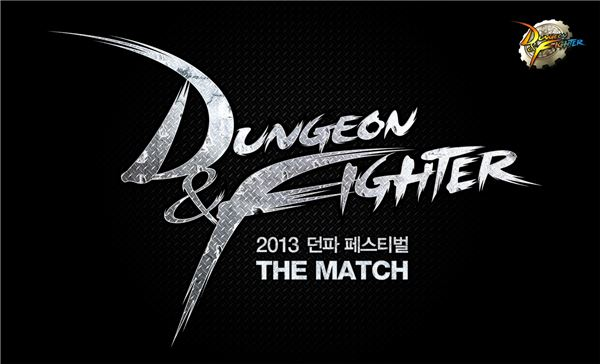 '던전앤파이터' 축제, '2013 던파 페스티벌' 내달 7일 개최