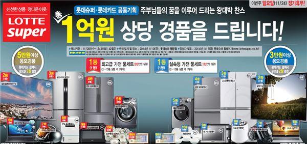 롯데슈퍼, 총 1억원 상당 가전제품 경품행사 실시