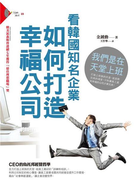 김종훈 한미글로벌 회장 에세이 대만·홍콩 출시