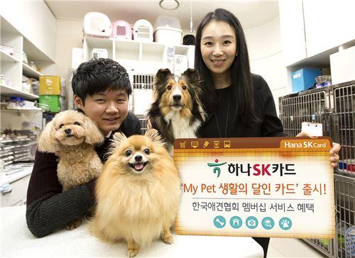 하나SK카드, '하나SK My Pet 생활의 달인 카드' 출시
