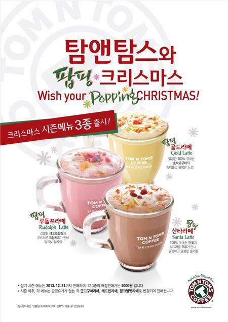 탐앤탐스, 크리스마스 시즌메뉴 3종 출시