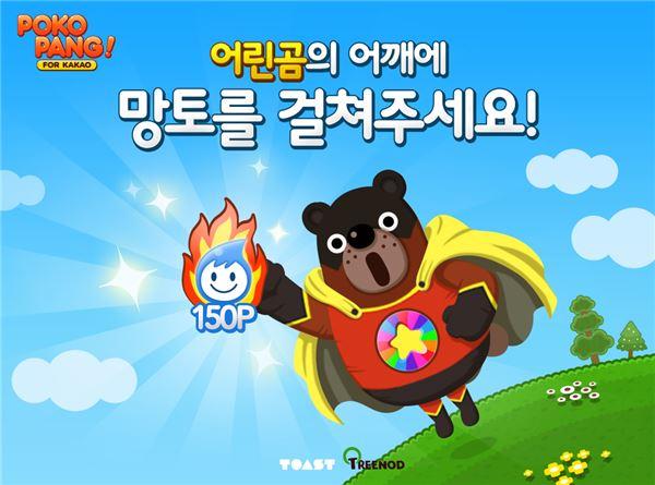 '포코팡' 신규 동물 '히어로코코' 한정 출시
