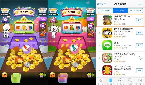 오렌지크루 '라인도저', 일본 애플 앱스토어 1위 기록