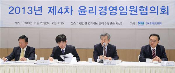 전경련, 2013년 제4차 윤리경영임원협의회