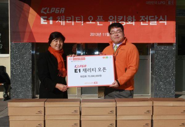 E1 채리티 오픈 자선기금, 장애인 시설에 운동화 전달