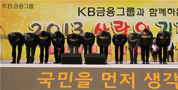 대국민 사과하는 KB금융그룹 사장단