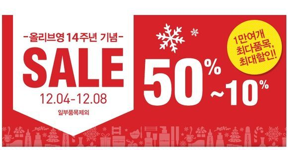CJ올리브영, 14주년 기념 할인 행사···최대 50%↓